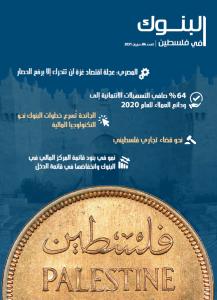 """مجلة """"البنوك في فلسطين"""" العدد 86، 6-2021"""