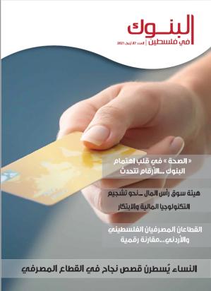 """مجلة """"البنوك في فلسطين"""" العدد 87، 9-2021"""