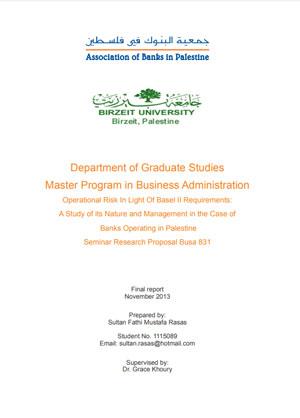 الدراسات والأبحاث المصرفية