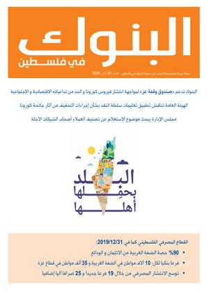 """مجلة """"البنوك في فلسطين"""" العدد 81، 03/2020"""